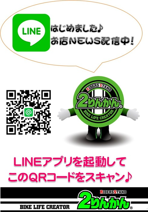 LINE松戸