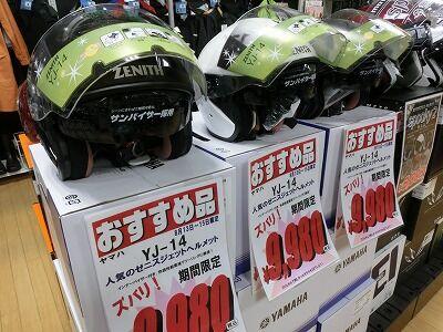 岡山 倉敷 福山 バイク車検 バイク任意保険 ヘルメット12 (3)