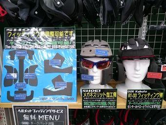 ヘルメット フィッティング ショウエイ OGK kabuto カブト 緑2りんかん