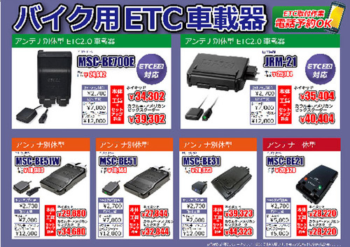 ETCラインナップ_助成