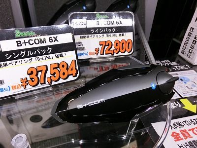 岡山 倉敷 福山 バイク車検 バイク任意保険 B+COM4