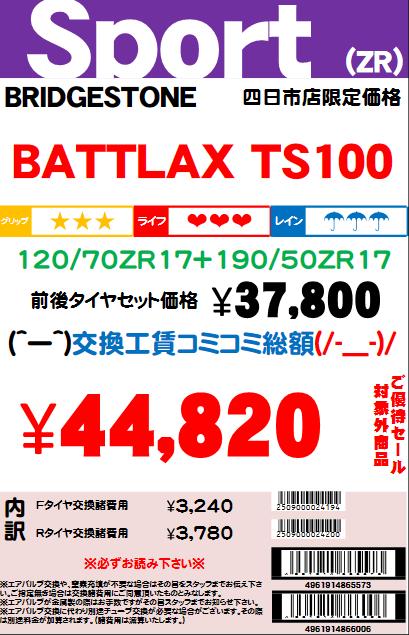 TS10012070ZR1719050ZR17
