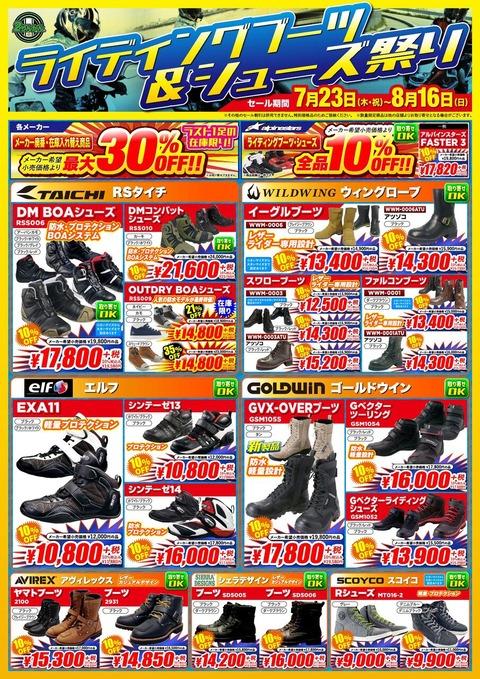 Boots&Shoes-fes_A3_0723-0816_000001
