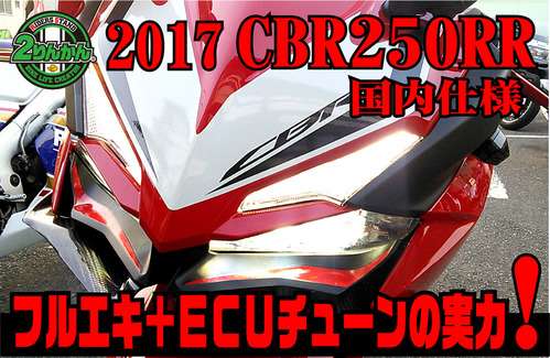 CBR250RR ECU-TUNE TOP