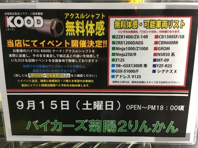 菊陽2りんかんKOODアクスルシャフト熊本イベント (1)