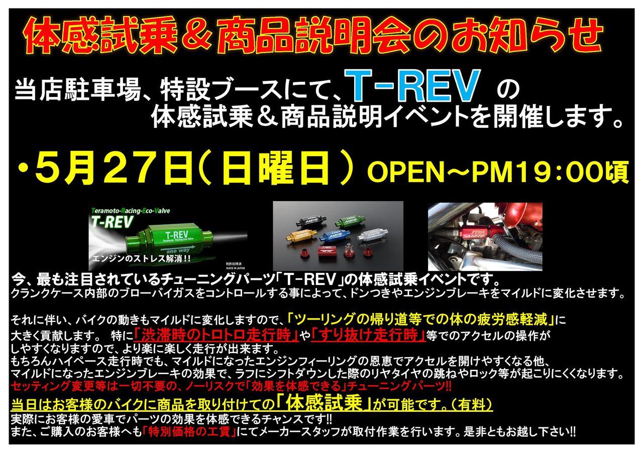 527東静岡様 T-REVイベント告知POP0001