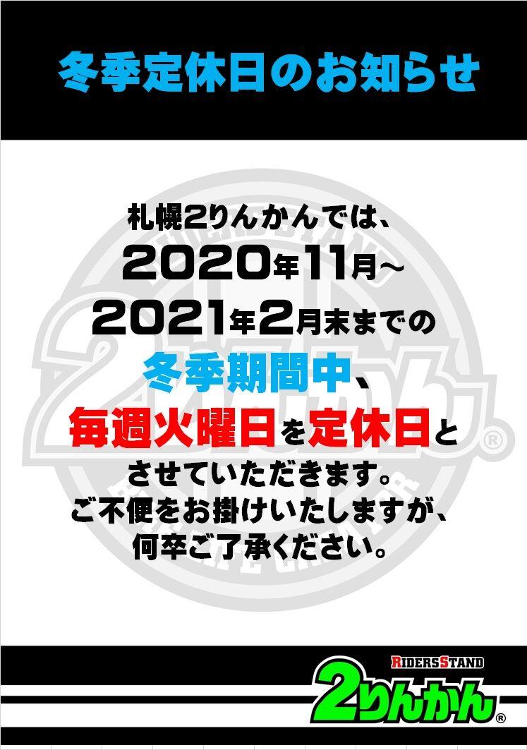 札幌2りんかん冬季定休日のご案内