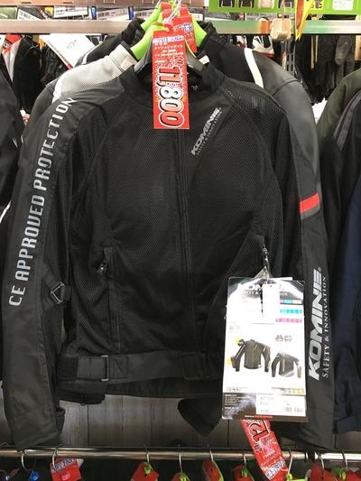 菊陽2りんかんお買い得ヘルメットジャケット (5)