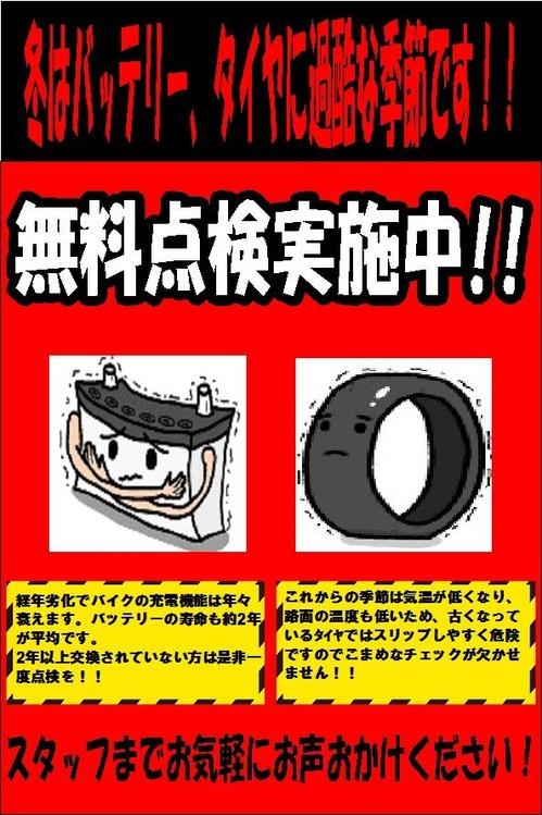 バイク用品 バイク車検 西宮 神戸 尼崎 伊丹 三田 芦屋