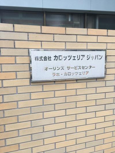 菊陽オーリンズ研修 (1)