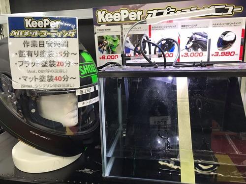 KeePer撥水