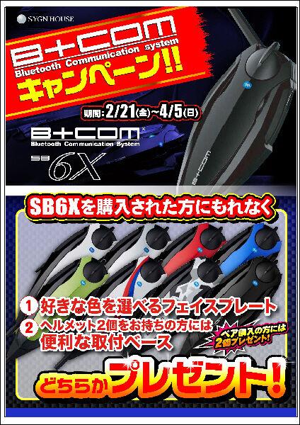 BCOM-6XキャンペーンA3_L