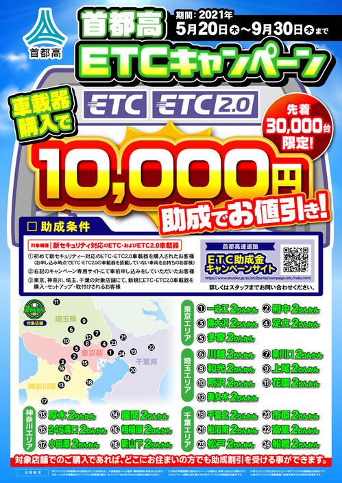 ETCCP_21y0520-0930_A32