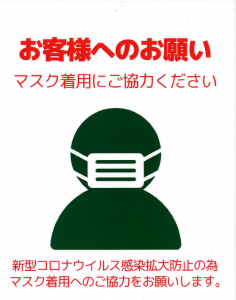 菊陽2りんかんマスク着用のお願い