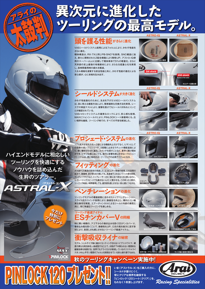 ASTRAL-X_campaign_poster-1
