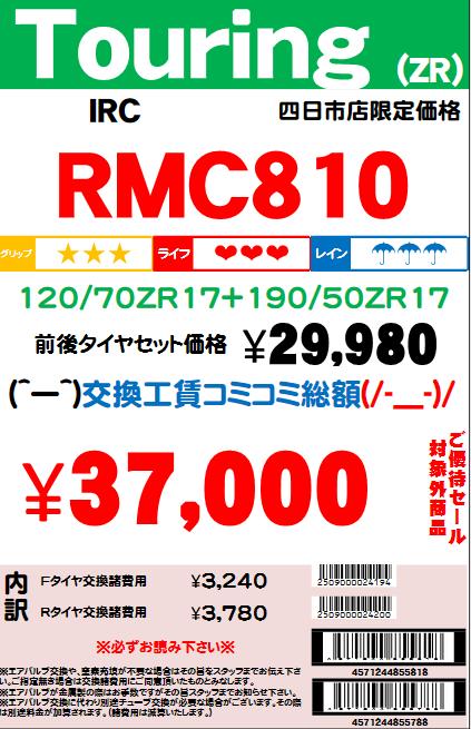 RMC81012070ZR1719050ZR17