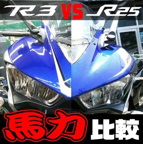 R25 R3馬力比較