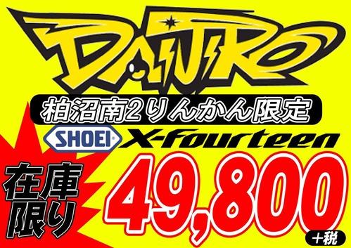 DAIJIRO-49800