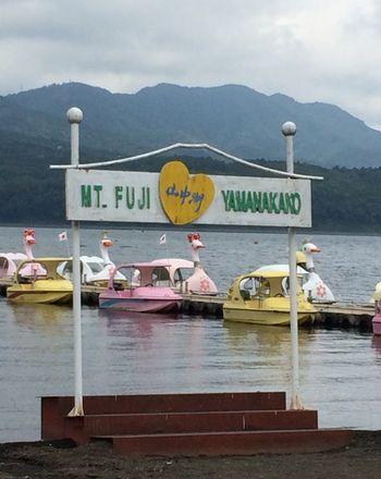 山中湖ゲート