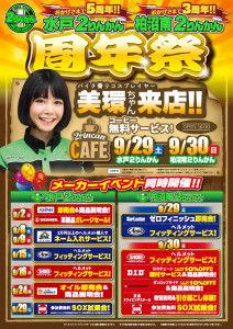 Syunensai_Mito-Kashiwa2-212x300