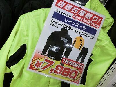 岡山 倉敷 福山 バイク車検 バイク任意保険 春夏ウェア25 (3)