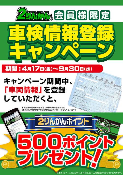 車両登録_500P