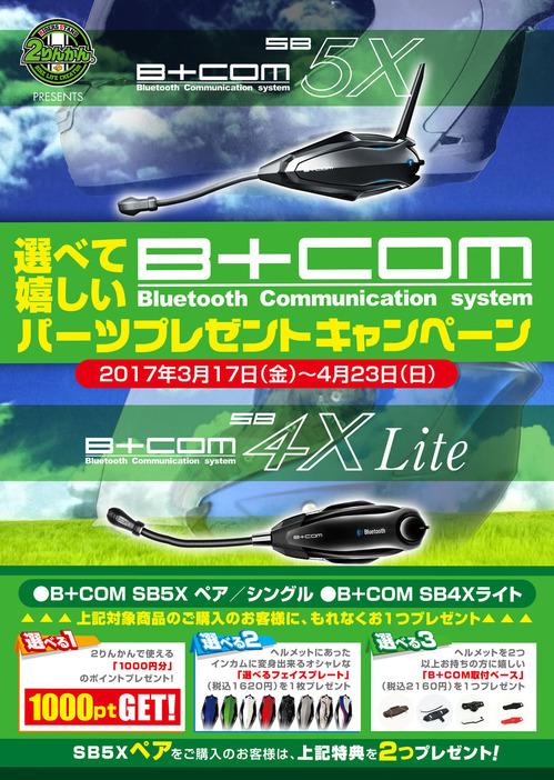 春のB+COMキャンペーン