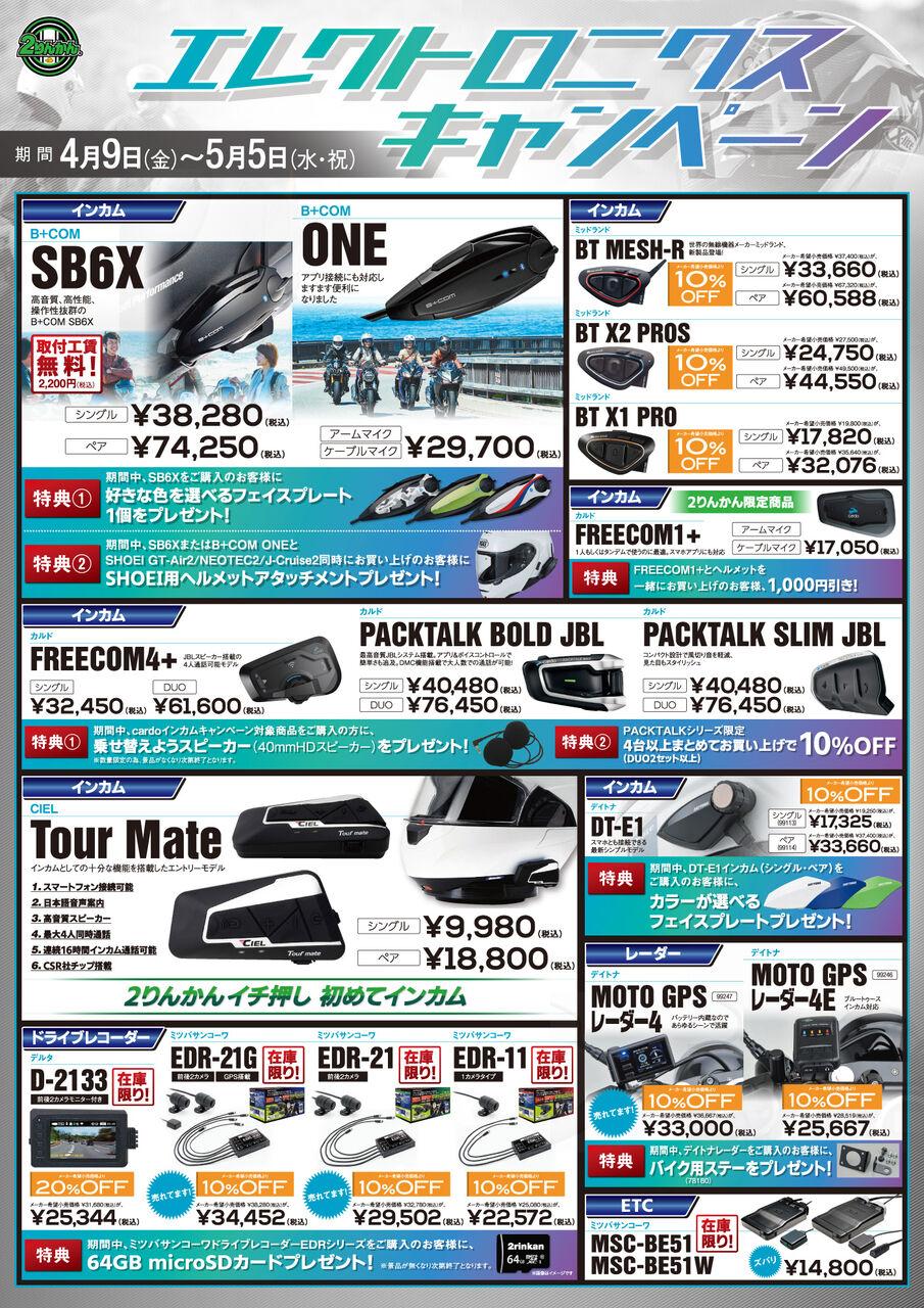21y0409-0505_2rinkan-sale_electronics (1)
