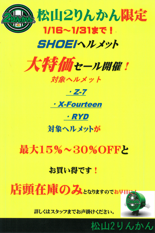 SHOEI大特価