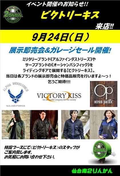 2017-09-24 ビクトリーキス
