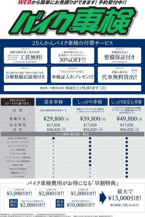 R108〜車検価格表