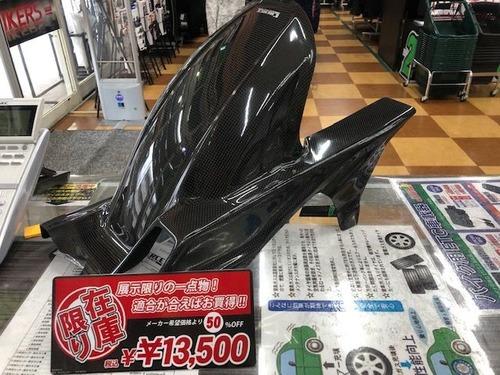 ニンジャ250R リアフェンダー