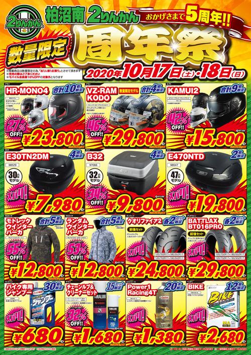 Limited-Sale_Kashiwashonan_A3