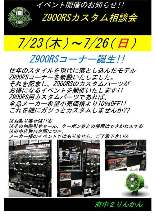Z900RSイベント20200723