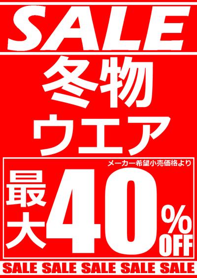 菊陽ウェア最大40