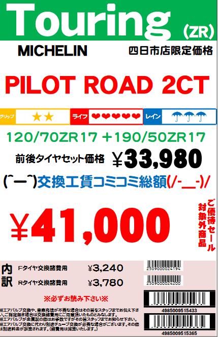 ROAD212070ZR1719050ZR17