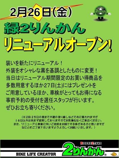 リニューアル 緑2りんかん