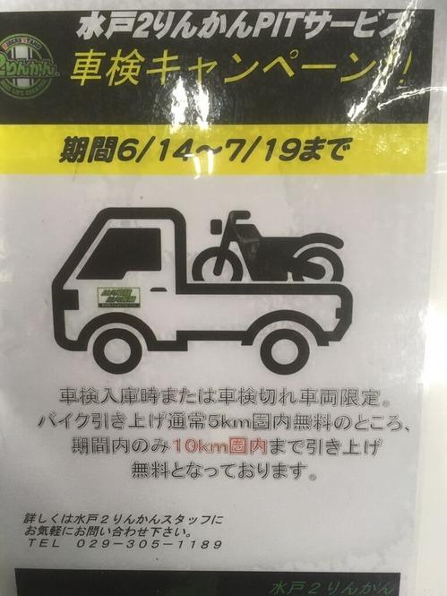 車検キャンペーン2