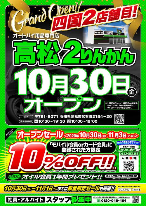 高松2りんかん オープン 四国2店舗 10月30日オープン