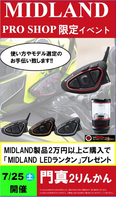 ミッドランド0725