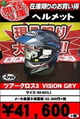 特価TC-visionGRY