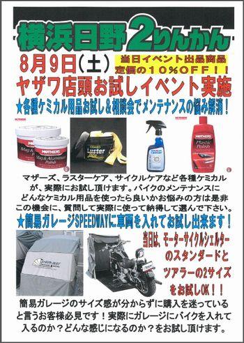 ヤザワ140809