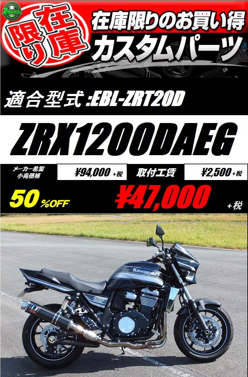 ZRX1200DAEGマフラー