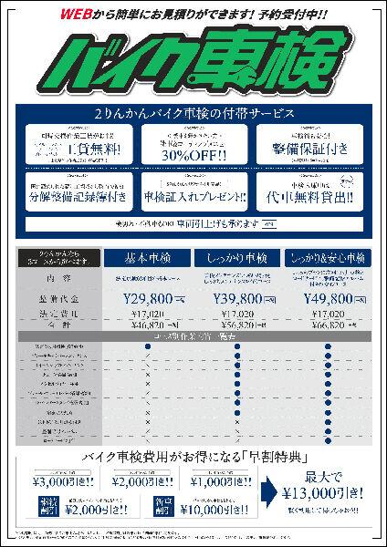 00_バイク車検-A2_L[1]