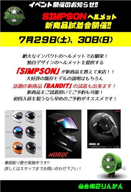 SIMPSON イベント