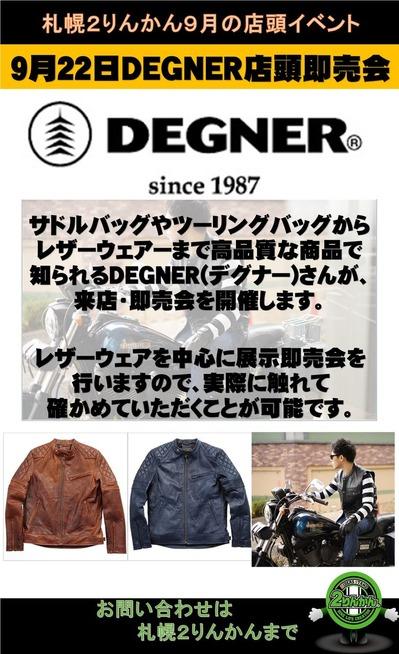 0922デグナー