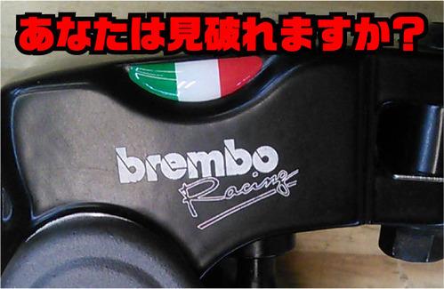 BREMBO FAKE TOP