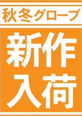 岡山 倉敷 福山 バイク車検 バイク任意保険 冬物ウェア20 (2)