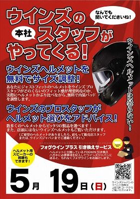 岡山 倉敷 福山 バイク車検 バイク任意保険 バイクウェア16