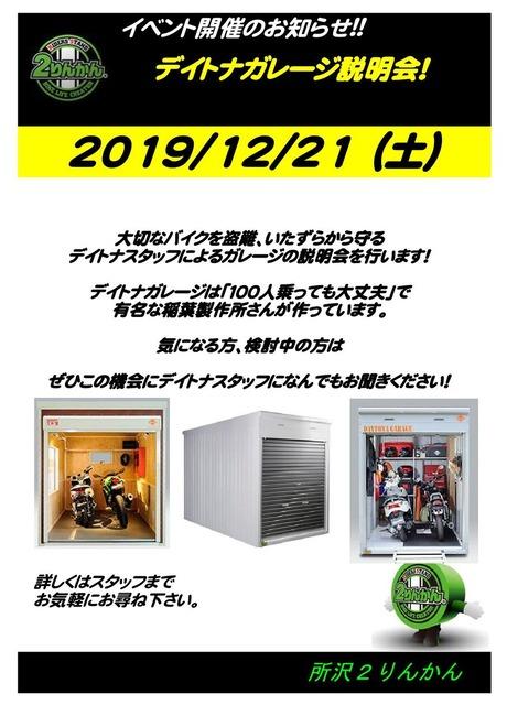 デイトナガレージ イベント 100日祭_000001